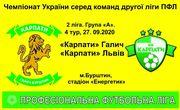 Карпаты Галич – Карпаты Львов. Смотреть онлайн. LIVE трансляция