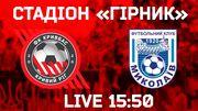 Кривбасс – Николаев-2. Смотреть онлайн. LIVE трансляция