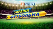 Украина футбольная. Три удаления в Киеве, единственный разгром в Днепре