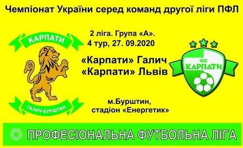 Карпати Галич – Карпати Львів. Дивитися онлайн. LIVE трансляція