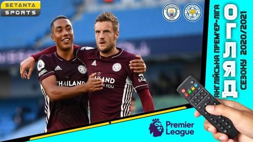 Манчестер Сити – Лестер –2:5. Видео голов и обзор матча
