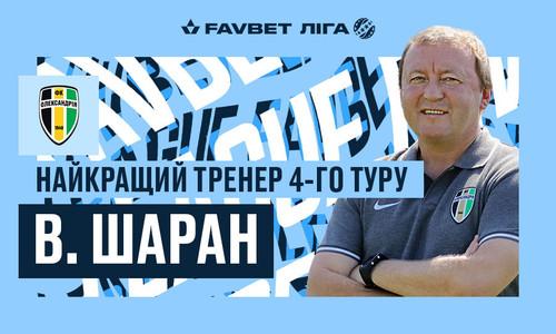 Володимир Шаран – найкращий тренер четвертого туру УПЛ