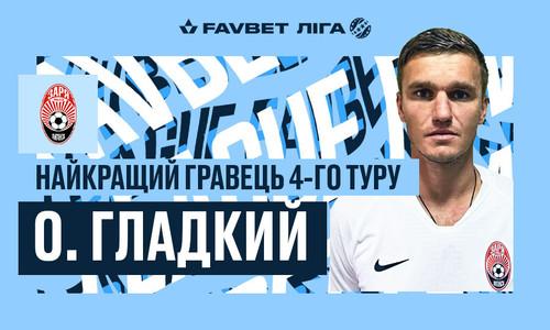 Олександр Гладкий визнаний найкращим гравцем четвертого туру УПЛ