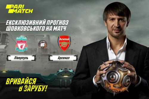 Ліверпуль - Арсенал. Прогноз Олександра Шовковського