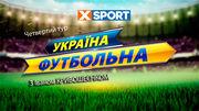 ВИДЕО. Украина футбольная. Кремень будет бороться за зону УПЛ