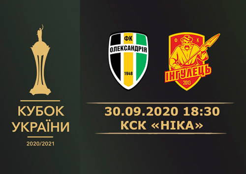 Де дивитися онлайн матч Кубка України Олександрія — Інгулець