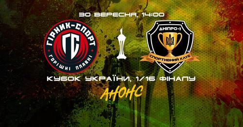 Горняк-Спорт – Днепр-1. Смотреть онлайн. LIVE трансляция