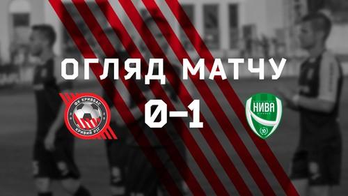 Кривбас – Нива Вінниця – 0:1. Відео голу і огляд матчу