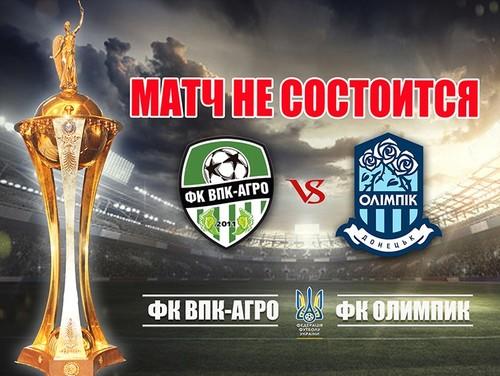 Матч Кубка Украины ВПК-Агро – Олимпик отменен из-за коронавируса