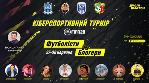 Блогери проти футболістів у турнірі з FIFA 20