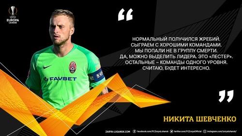 Никита ШЕВЧЕНКО: «Мы попали не в группу смерти»