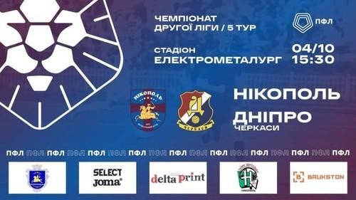 Никополь – Днепр Черкассы. Смотреть онлайн. LIVE трансляция