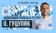 Алексей Гуцуляк – лучший игрок 5-го тура УПЛ