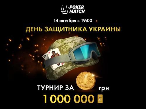 Покер-рум даст шанс выиграть миллион за 1 гривну в День защитника Украины