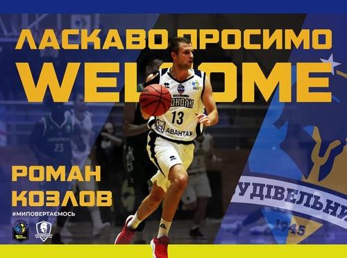 Будивельник подписал первого украинского игрока