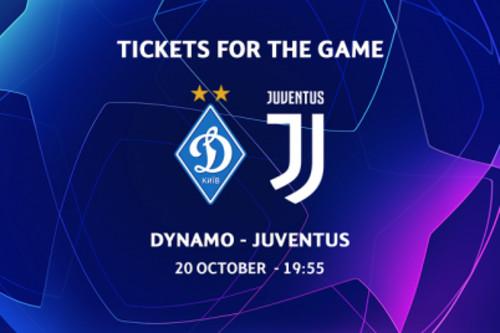 Стартует продажа билетов на матч Динамо и Ювентуса