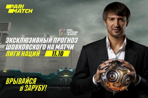 Прогнози на матчі Ліги націй від Олександра Шовковського