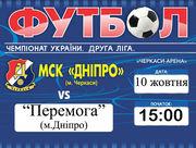 Днепр Черкассы – Перемога. Смотреть онлайн. LIVE трансляция