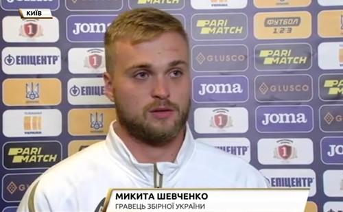 Никита ШЕВЧЕНКО: «Тренеры сборной просят биться на каждом участке поля»