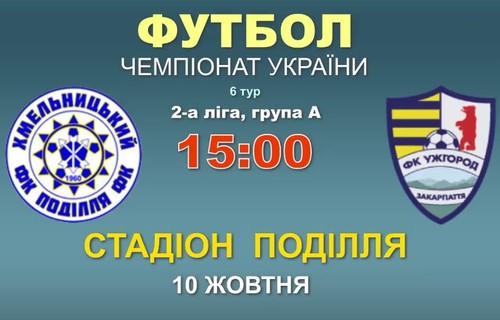 Подолье – Ужгород. Смотреть онлайн. LIVE трансляция
