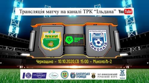 Черкащина – Николаев-2. Смотреть онлайн. LIVE трансляция