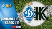 Динамо U-19 – Колос U-19. Дивитися онлайн. LIVE трансляція