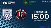 Николаев – Горняк-Спорт. Смотреть онлайн. LIVE трансляция