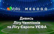Появился выбор. MEGOGO покажет все матчи Лиги чемпионов и Лиги Европы