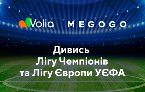 З'явився вибір. MEGOGO покаже всі матчі Ліги чемпіонів та Ліги Європи