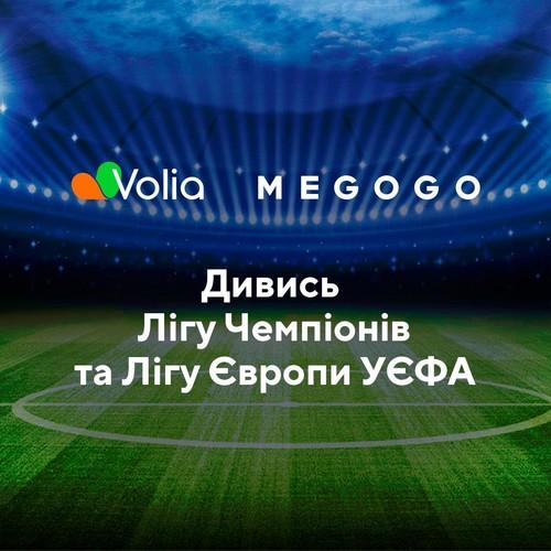 Лига Чемпионов и Лига Европы теперь в 4К благодаря партнерству конкурентов