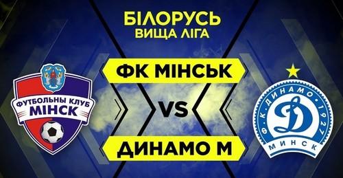 ФК Мінськ - Динамо Мінськ. Дивитися онлайн. LIVE трансляція