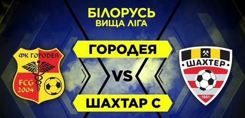 Городея - Шахтар Солігорськ. Дивитися онлайн. LIVE трансляція