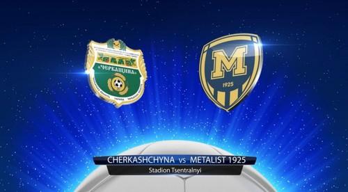 Черкащина и Металлист 1925 проведут виртуальный матч