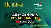 ВІДЕО. Фінал PES Autumn Cup