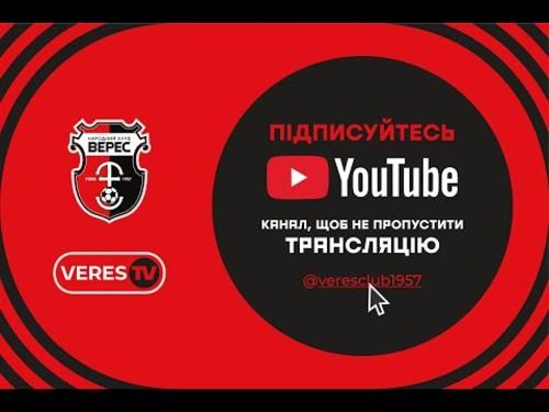 Верес – Нива Тернополь. Смотреть онлайн. LIVE трансляция