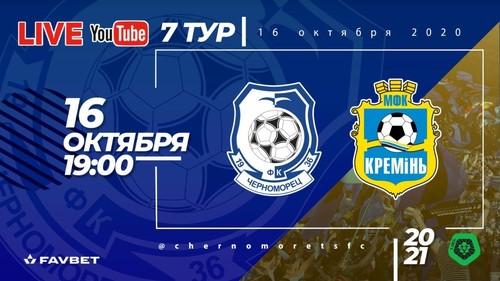 Черноморец – Кремень. Смотреть онлайн. LIVE трансляция