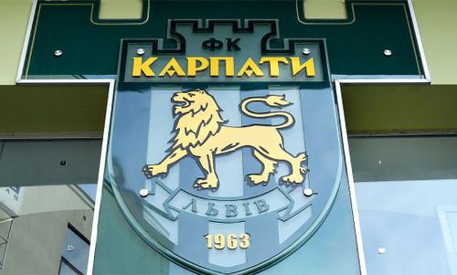 Клуб с чистого листа? Во Львове зарегистрировали ФК Карпаты