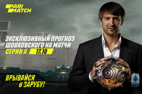 Прогнози на матчі Серії А від Олександра Шовковського