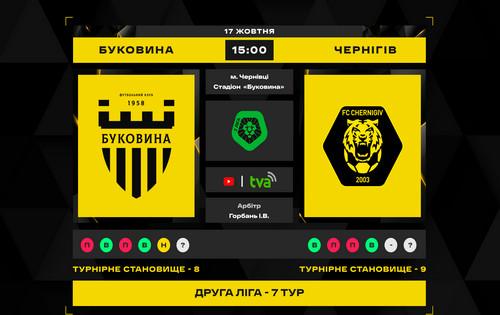 Буковина – Чернигов. Смотреть онлайн. LIVE трансляция