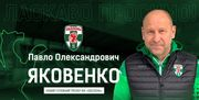 ОФІЦІЙНО: Павло Яковенко очолив Оболонь