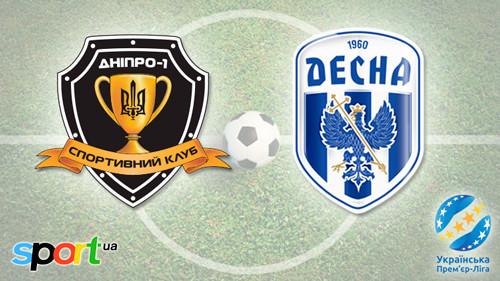 Днепр-1 – Десна – 2:0. Текстовая трансляция матча