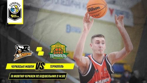 Черкасские Мавпы – Тернополь. Смотреть онлайн. LIVE трансляция