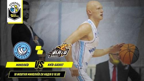 МБК Николаев – Киев-Баскет. Смотреть онлайн. LIVE трансляция