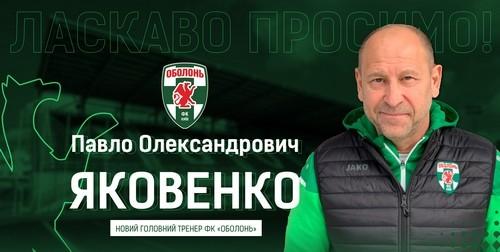 ОФИЦИАЛЬНО: Павел Яковенко возглавил Оболонь