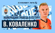 Виктор Коваленко – лучший игрок 6-го тура УПЛ