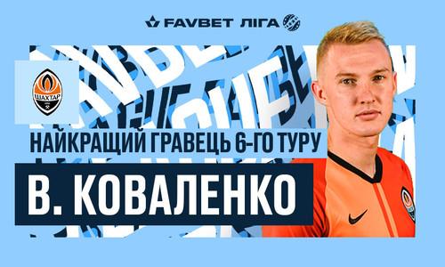 Віктор Коваленко – найкращий гравець 6-го туру УПЛ