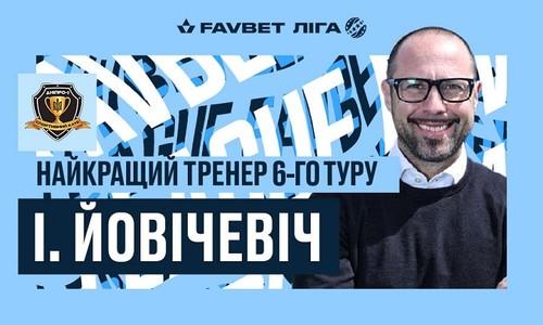 Йовічевіч - найкращий тренер туру в УПЛ