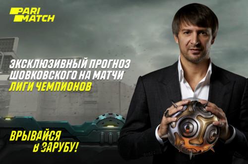 Старт Ліги чемпіонів. Прогноз на матчі від Олександра Шовковського