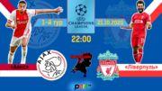 Аякс – Ливерпуль. Прогноз и анонс на матч Лиги чемпионов