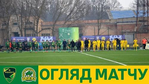 Прикарпатье – Нива Тернополь – 2:1. Видео голов и обзор матча